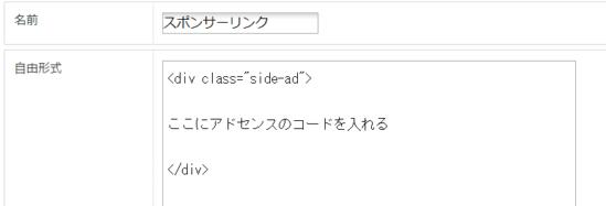 Seesaaブログにアドセンスを設置する方法-1
