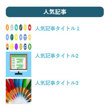 Seesaaブログに人気記事一覧を設置する方法-1