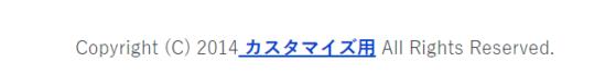 Seesaaブログのフッターにコピーライト表記を入れる方法-1