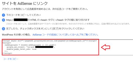 Googleアドセンスの登録・審査の申込み方法と流れ-13
