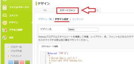 Seesaaブログのフォントや文字の大きさ、リンクの色を変更する方-2