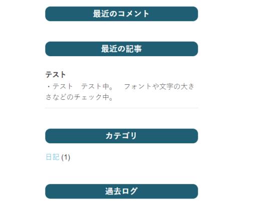ブログのタイトルやサイドバーのタイトルのカスタマイズ-4