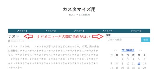 Seesaaブログにメニューナビを設置する方法-1