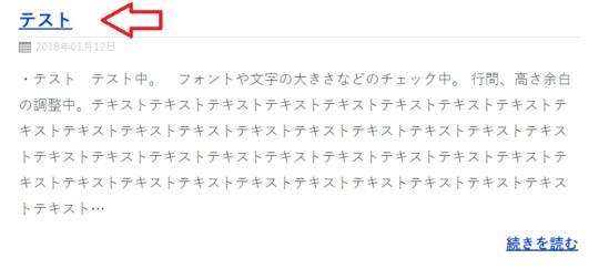 Seesaaブログのフォントや文字の大きさ、リンクの色を変更する方-3