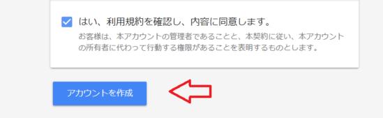 Googleアドセンスの登録・審査の申込み方法と流れ-7