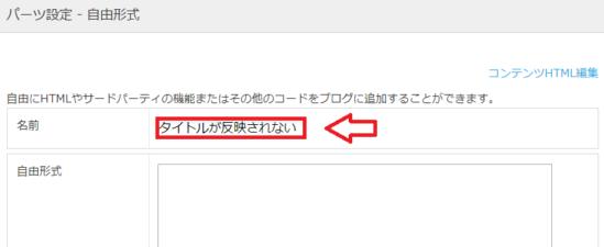 Seesaaブログの自由形式のタイトルを表示させる方法-1