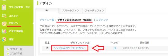 Seesaaブログのフッターにコピーライト表記を入れる方法-2
