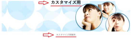 Seesaaブログのヘッダー画像をリンクにする方法-3