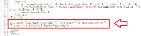 Seesaaブログのフッターにコピーライト表記を入れる方法-4