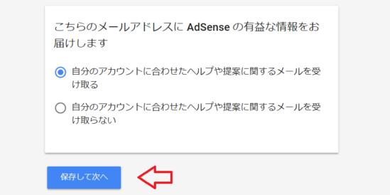 Googleアドセンスの登録・審査の申込み方法と流れ-3