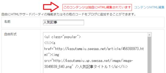 Seesaaブログに人気記事一覧を設置する方法-9