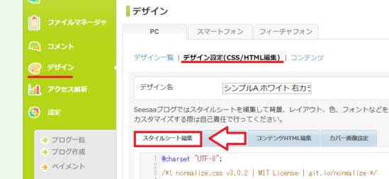 Seesaaブログのフォントや文字の大きさ、リンクの色を変更する方-1