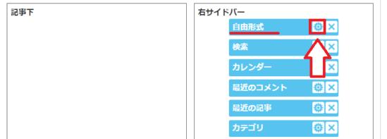 Seesaaブログに人気記事一覧を設置する方法-4