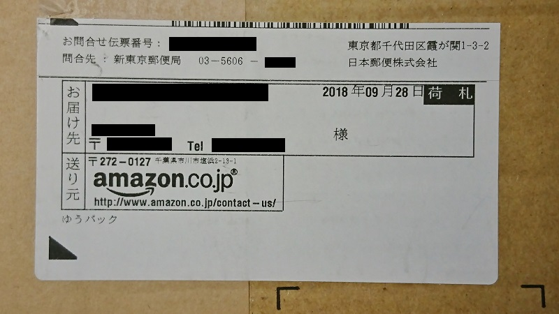 Amazonで商品名をバレないように受け取る方法3