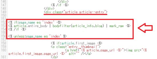 Seesaaブログのトップページの続きを読むを削除して全文表示させる方法-1