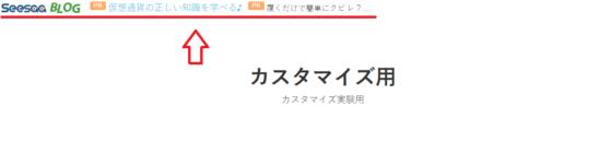 Seesaaブログの広告を消す方法-1