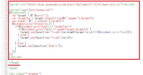 Seesaaブログのサイドバーに追尾型の広告を設置する方法-1