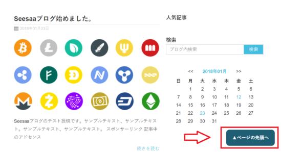 Seesaaブログにページトップに戻るボタンを設置する方法-1