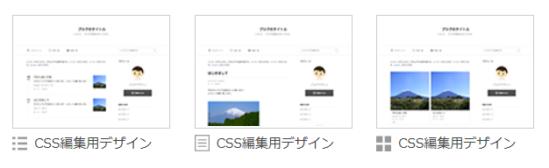 アメブロをカスタマイズするにはCSS編集用デザインを選ぶ-4