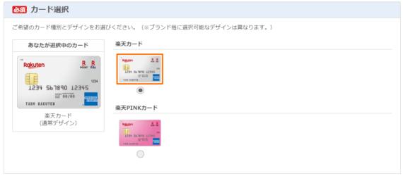 楽天カードブランド別アメックス
