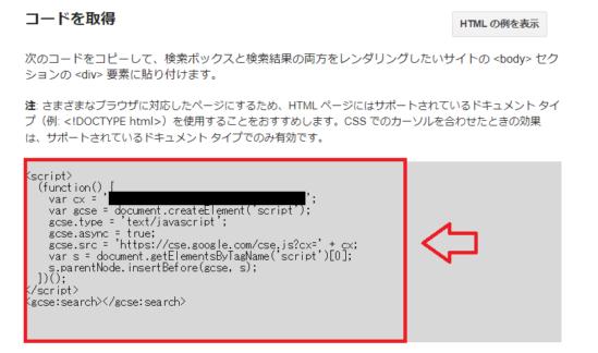 Googleカスタム検索を設置する方法と手順-11