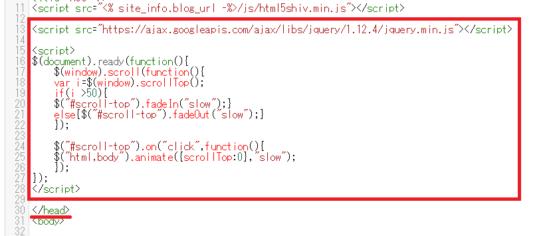 Seesaaブログにページトップに戻るボタンを設置する方法-2