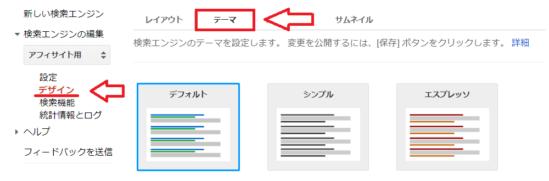 Googleカスタム検索を設置する方法と手順-9