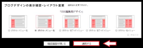 アメブロをカスタマイズするにはCSS編集用デザインを選ぶ-5