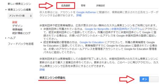 Googleカスタム検索を設置する方法と手順-7