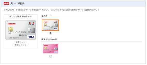 楽天カードブランド別visa