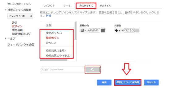 Googleカスタム検索を設置する方法と手順-10