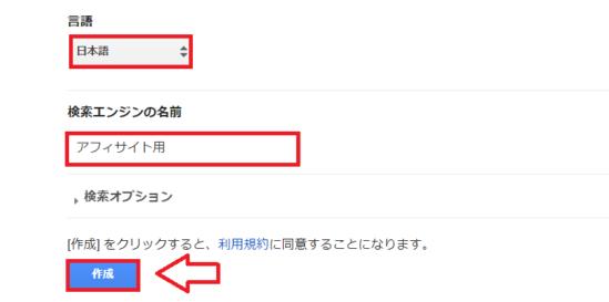 Googleカスタム検索を設置する方法と手順-3