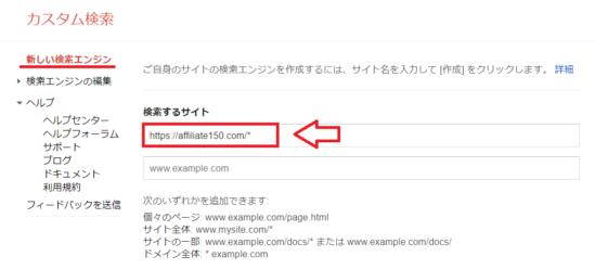 Googleカスタム検索を設置する方法と手順-2