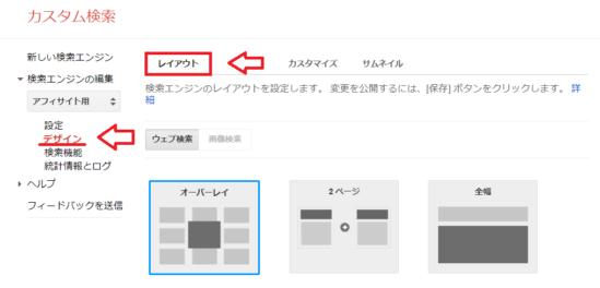 Googleカスタム検索を設置する方法と手順-8
