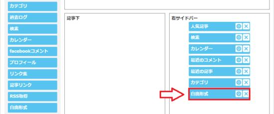 Seesaaブログのサイドバーに追尾型の広告を設置する方法-2
