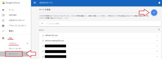 Googleアドセンスの広告表示許可サイトの設定方法とアドセンス狩り対策-2