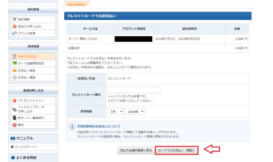 エックスサーバー料金の支払い方法と流れ5