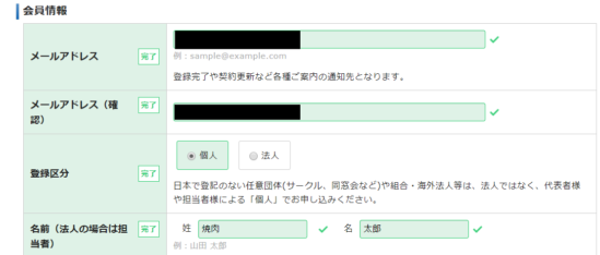 エックスサーバー登録申し込みの流れ4