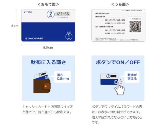 ジャパンネット銀行カード型トークン