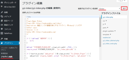 rinkerボタン文言変更2