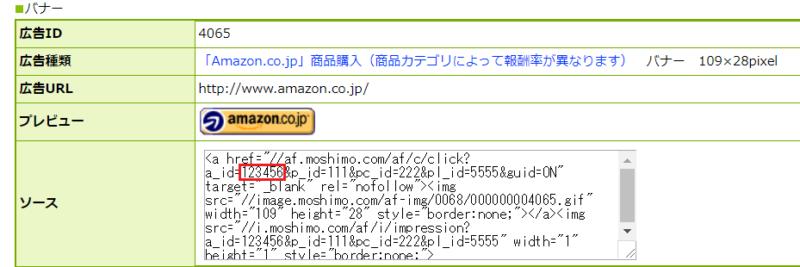 もしもamazon id