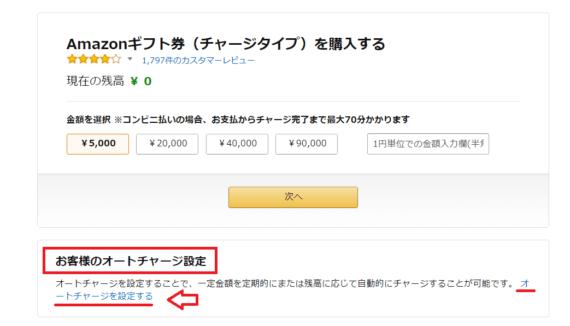 Amazonギフト券オートチャージ設定手順1