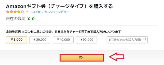 Amazonチャージのやり方1