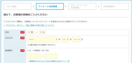 リサーチパネル登録の流れ5