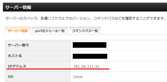 エックスサーバーのサーバー情報2