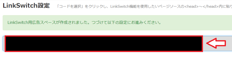 LinkSwitchの設定3