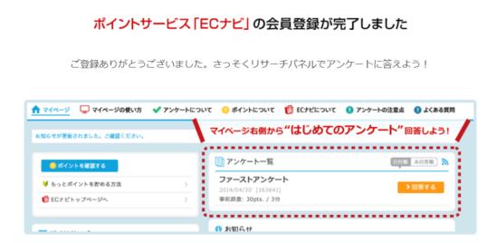 リサーチパネル登録の流れ9