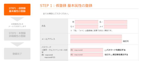 マクロミル登録の流れ3