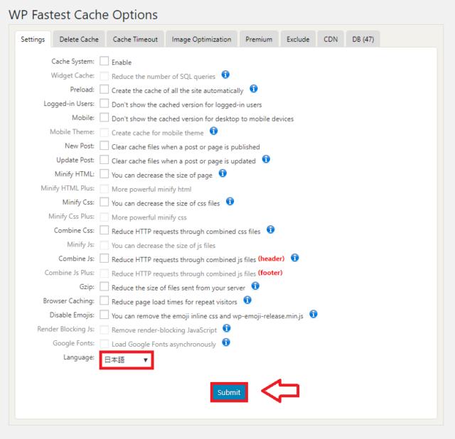 WPFastestCache設定方法3