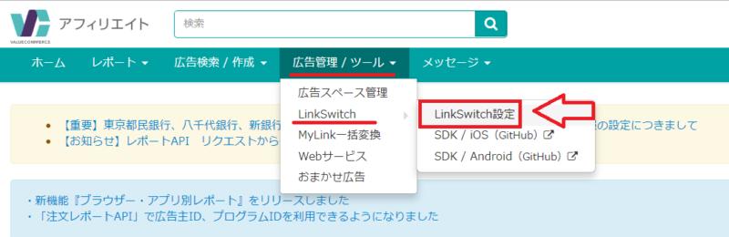 LinkSwitchの設定1